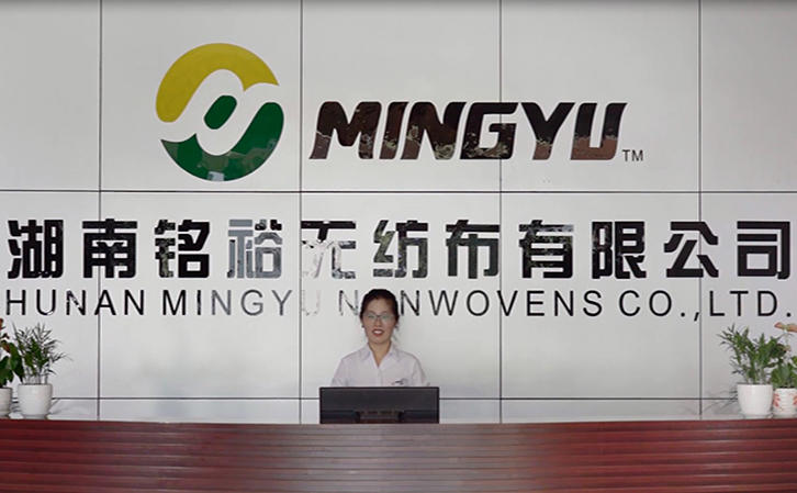 Mingyu Nonwovens Corporate Video